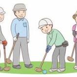 『4月10日 いよいよ第8区パークゴルフサークル始動!』の画像
