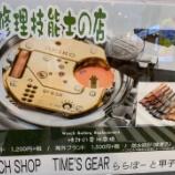 『西宮市で電池交換、修理ならTIME'S GEAR』の画像