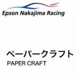『エプソンのペーパクラフトです』の画像