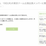 『【欅坂46】織田奈那、理由の記載なくドーム公演欠席を発表・・・』の画像