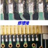 『VAIO PCG-GRV88 メモリースロット ハンダ修理』の画像