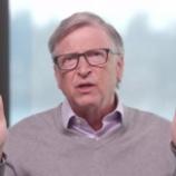 『ビル・ゲイツ「新型コロナワクチンで年内承認の可能性のある会社がある」』の画像