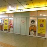 『鯱 丼丸 鳴海駅店@名古屋市緑区鳴海町字向田』の画像