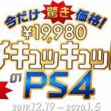 『12/19から1/5まで ソニーストア/AmazonにてPlayStation4が1万円OFF』の画像