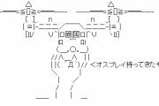 米軍のオスプレイ、本土に配備へ 年内にも横田基地に