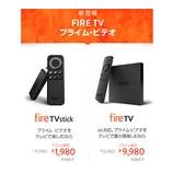 『【Amazonプライム限定】8980円をプライム会員価格4980円で買えるFireタブレット8GBを選ばない3つの理由。』の画像