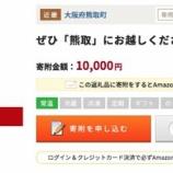 『大阪府熊取町にふるさと納税するとJRに8割引で乗れる!但し終了間近なので今すぐ行動しよう。』の画像