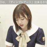 『【乃木坂46】和田まあやが言ってた『モチモチの木』って何だ・・・』の画像