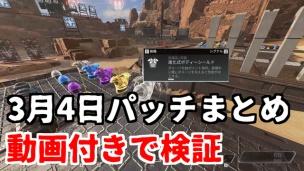 『【3月4日パッチ】進化シールドや色々な変更について検証【Apex Legends】』の画像
