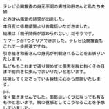 『公開大捜索の和田竜人さん DND検査で松岡正伸さんと血縁関係なし』の画像