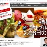 『【連載】JAL「旅プラスなび」第43回【箱根編】』の画像