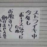 『ストライキ中!?』の画像