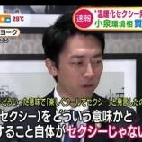 『【!?】小泉進次郎「河野さんはいろいろ攻撃されていますが、なぜ攻撃されるかというと最大の既得権益と戦っているから」』の画像