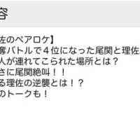【欅坂46】尾関・理佐のペアロケ、尾関に対する理佐の逆襲とは!?