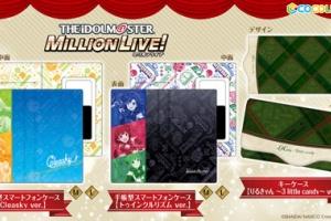 【ミリマス】手帳型スマートフォンケース、キーケース、モバイルバッテリーの一般発売開始!