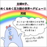 『主婦M子、めくるめく圧力鍋の世界へデビュー②完結』の画像