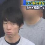 「ある日本人犯罪者の『能力』がヤバいwww」