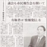 『(朝日新聞)議会も市民報告会を開いて 有権者は「情報発信」を』の画像