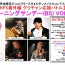 2/7(日)開催 BS VOL.5 エントリー状況!※更新