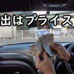 おでかけPHOTO日記