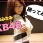 ついに、踊っちゃいました!!!! AKB48のダンスナンバー...