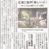 『埼玉新聞と毎日新聞に戸田市立児童センターこどもの国地域イルミネーション点灯式の様子が記事紹介されました』の画像
