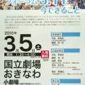 沖縄で登壇します☆2016年3月5日(土)