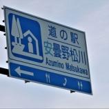 『長野県 道の駅 安曇野松川』の画像