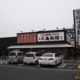 『讃岐釜揚げうどん 丸亀製麺 鴻仏目店@名古屋市緑区鴻仏目』の画像