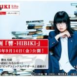 『【欅のキセキ】映画『響 -HIBIKI-』とのコラボイベントが本日スタート!』の画像