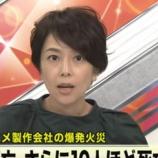 『青葉真司はコンビニ強盗でバリサク「京都アニメーション火災の犯人」の生い立ちがやばい【画像】』の画像