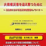 『出版書籍「大規模災害を迎え撃つために〜自治体における防災体制整備のノウハウ〜」のご紹介』の画像