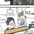 入院生活(治療と病院食)