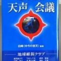 東京レイキ 10月 緊急開催!/ ミロクの世のはじまり!コスモドラゴン発動!