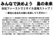 【沖縄】市民団体「自衛隊反対署名1万4000筆も集まったぞ」 石垣市「精査するね」 市民団体「おいやめろ」⇒最大で6重ダブリ発覚