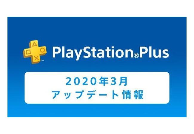 【PS Plus】3月のフリープレイが公開!!