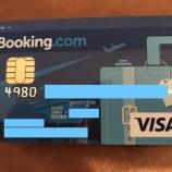 『Booking.comカード』の画像