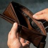『アナタを貧乏にさせる『心の会計』とは?行動経済学入門。アナタの持っている10万円は本当に10万円の価値がありますか?』の画像