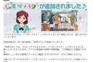 【ミリシタ】『3rd ANNIVERSARY カウントダウンログインボーナス』開催&美咲メモ追加!+他