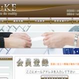 『【リアル口コミ評判】DUKE(デューク)』の画像