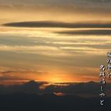 『茜の雲に』の画像
