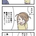 3コマ漫画「お仕事作文」