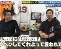 【朗報】球児、他球団は勘弁してくれって阪神に言われてて覚悟してるらしい
