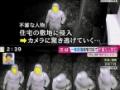 【悲報】茨城一家惨殺事件、犯人っぽい奴がガチ勢すぎる件 (画像あり)