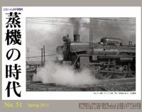 『蒸機の時代 No.51 3月21日(木)発売』の画像
