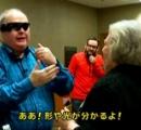 20年前に失明した男性が10年前に結婚した妻の顔を人工網膜で初めて見る