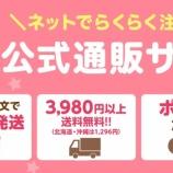 『西松屋チェーン 株主優待』の画像