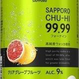 『【新商品】「サッポロチューハイ99.99クリアグレープフルーツ」』の画像