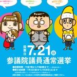 『[参院選2019] 7/21は参議院議員通常選挙!静岡県内の立候補者について情報をまとめてみたぞ! - 静岡選挙区』の画像