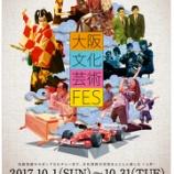 『連動イベント/大阪文化芸術フェスティバル』の画像